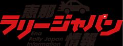 恵那Rally Japan情報