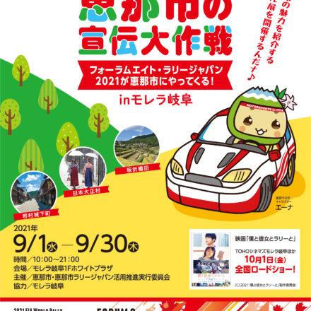 エーナちゃん恵那市の宣伝大作戦